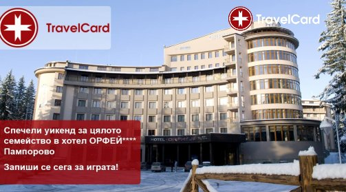 Спечели почивка с Travelcard снимка 4