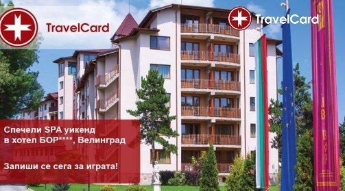 Спечели почивка с Travelcard снимка 3